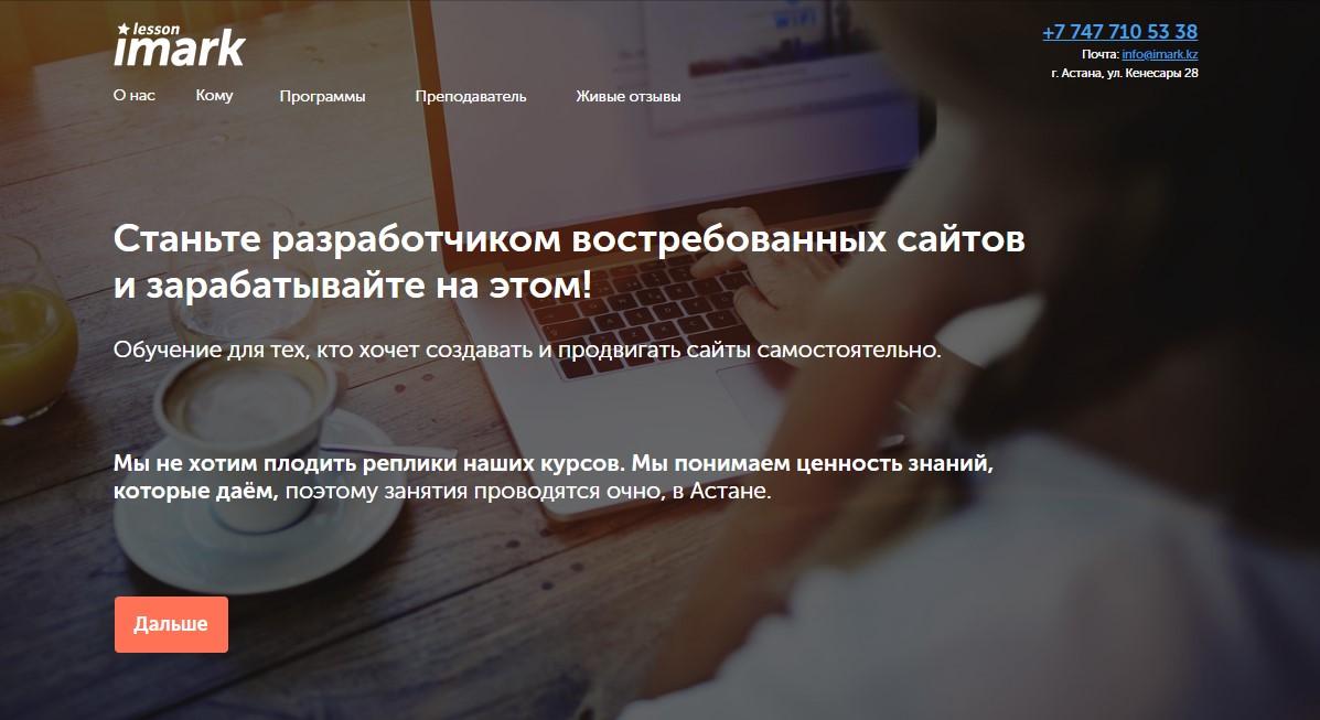 Сайт по обучению интернет-маркетингу