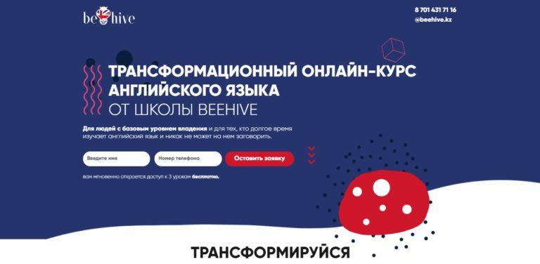 Создание одностраничного сайта по брендбуку