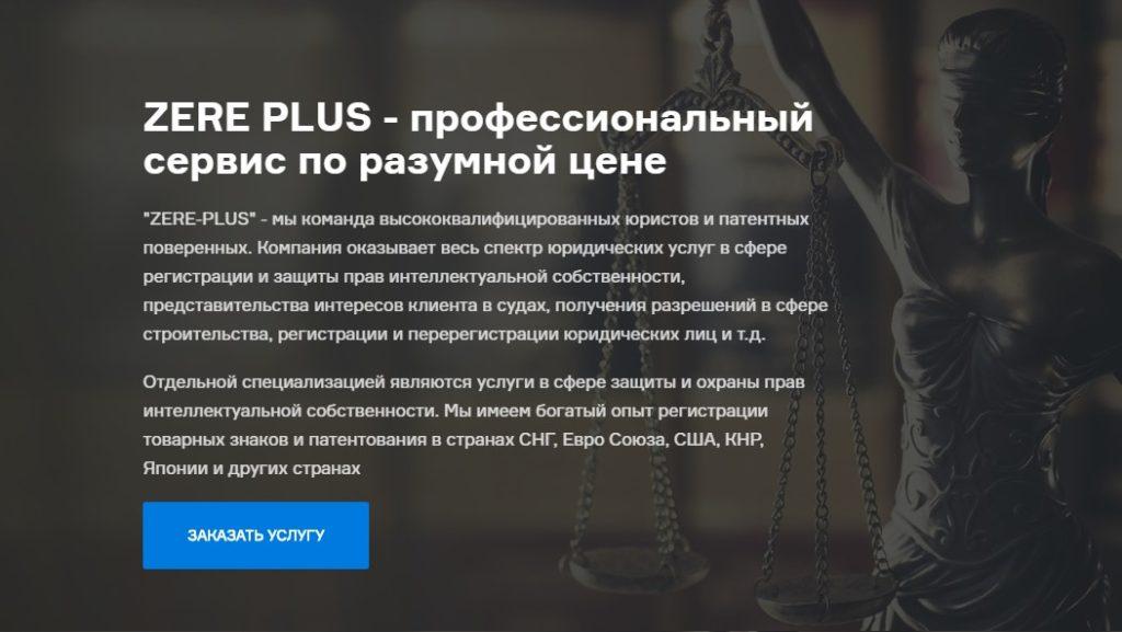 Лэндинг для юридической компании