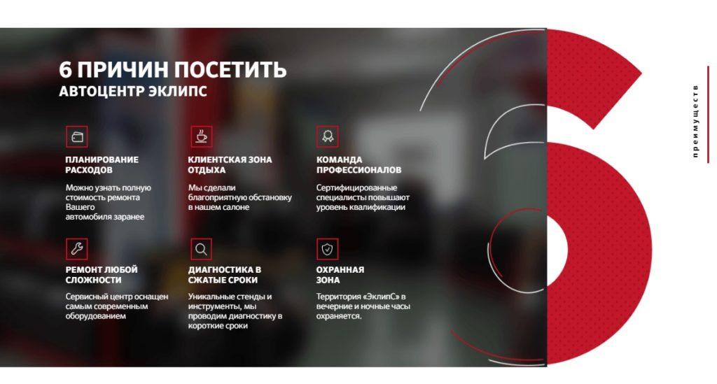 Сайт для сети автосервисов