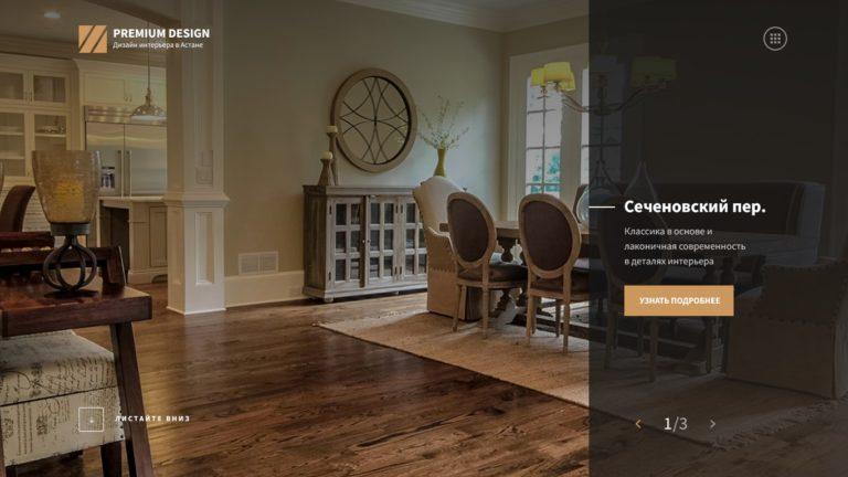 Landing page для студии дизайна интерьера