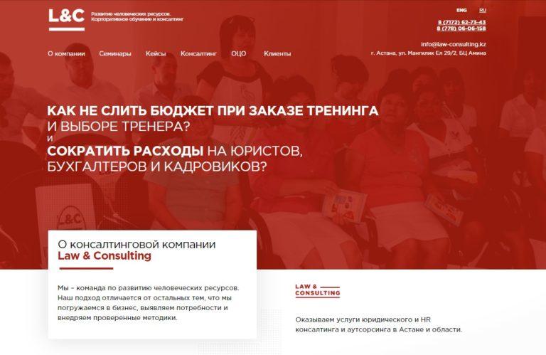 Сайт для консалтинговой компании в Астане
