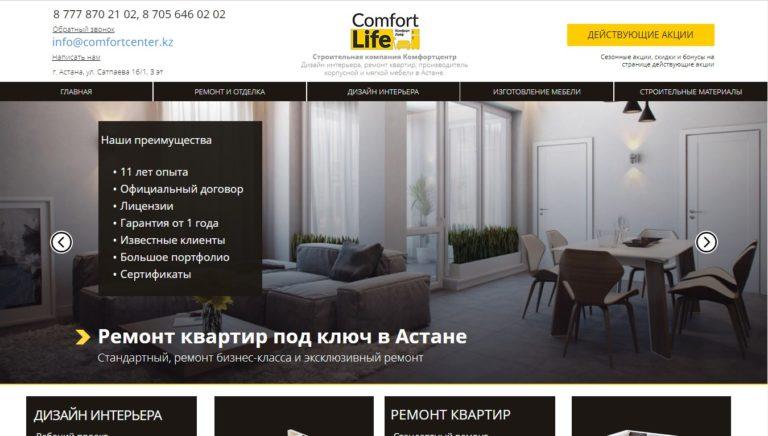 Корпоративный сайт для ремонтно-строительной компании