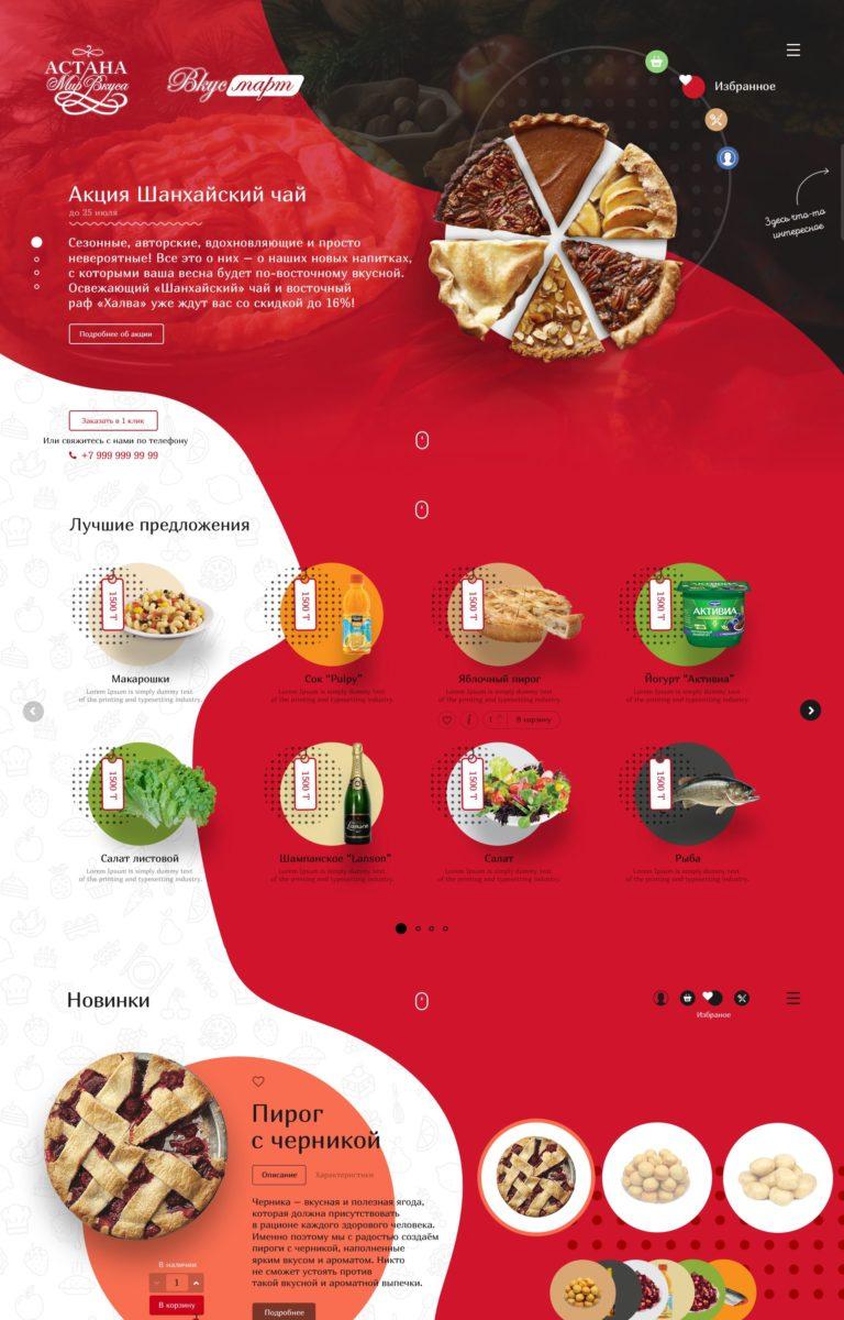 Интернет гипермаркет для Вкусмарт / Астана Мир Вкуса